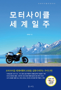 모터사이클 세계일주(크레이지홀리데이 1)