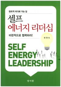 셀프 에너지 리더십