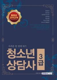 청소년상담사 3급(2018)(자격증 한 번에 따기)