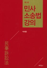 민사소송법강의(2판)(양장본 HardCover)