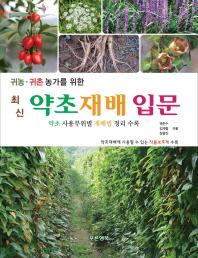 최신 약초재배 입문(귀농 귀촌 농가를 위한)