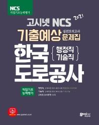 NCS 한국도로공사 행정직/기술직 기출예상 실전모의고사 문제집(2021)(고시넷)