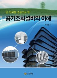 공기조화설비의 이해(SI 단위를 중심으로 한)
