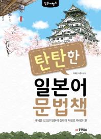 탄탄한 일본어 문법책(일본어뱅크)