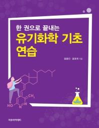 유기화학 기초 연습(한 권으로 끝내는)