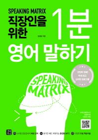 직장인을 위한 1분 영어 말하기(SPEAKING MATRIX)