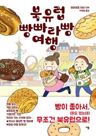 북유럽 빵빠라빵 여행