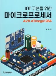 마이크로프로세서 AVR Atmega128A(IOT 구현을 위한)