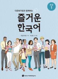 즐거운 한국어 초급. 1(다문화가정과 함께하는)
