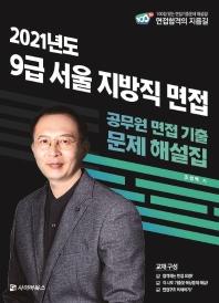 2021 9급 서울 지방직 면접: 공무원 면접 기출 문제 해설집