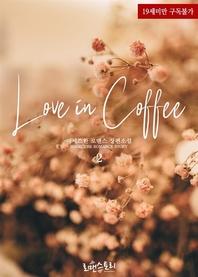 러브 인 커피 (Love in Coffee) 2 (완결)