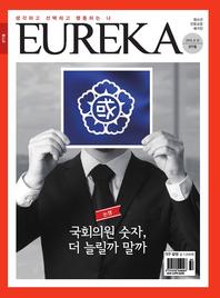 유레카논술(377호)