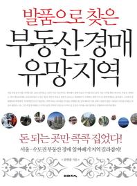 발품으로 찾은 부동산 경매 유망지역. 5