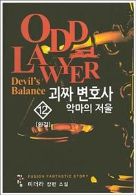괴짜 변호사. 12(완결)