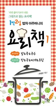 1박2일 밥차 아주머니의 요리책 1