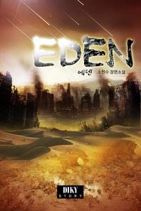 에덴(EDEN)