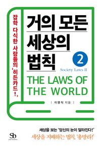 거의 모든 세상의 법칙. 2  Society Laws Ⅱ