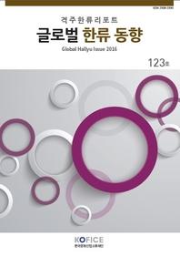 글로벌한류동향 123호