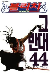 블리치. 44