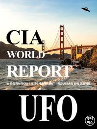CIA 월드리포트: UFO