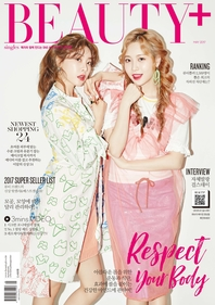 뷰티쁠 2017년 5월호(월간)