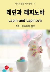 래핀과 래피노바 Lapin and Lapinova : 영어로 읽는 세계명작 15