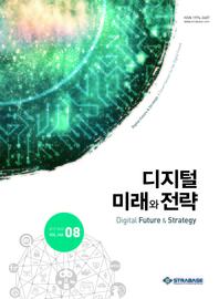 디지털 미래와 전략(2017년 8월호 Vol.140)