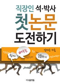직장인 석,박사 첫 논문 도전하기 : 논문 단숨에 파악하기