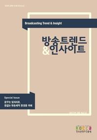 방송 트렌드&인사이트 2017년 3호(vol.12)