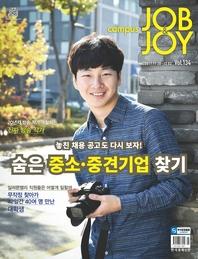 CAMPUS Job & Joy 134호