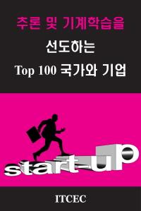 추론 및 기계학습을 선도하는 TOP 100 국가와 기업