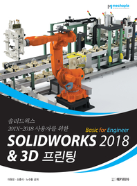 SOLIDWORKS 2018 Basic for Engineer & 3D프린팅