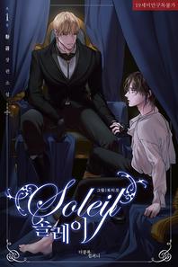 솔레이(Soleil) (외전증보판). 1