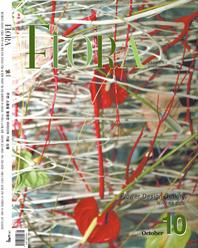 월간 플로라 2005년10월호