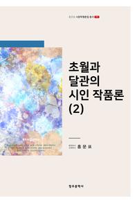 [홍문표_시문학평론집총서_11]_초월과 달관의 시인 작품론(2)