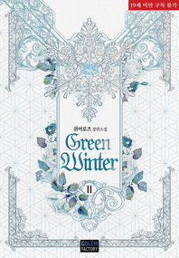 그린 윈터(Green Winter). 2