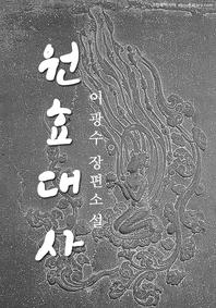 원효대사 - 이광수 장편소설