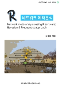 R 네트워크 메타분석 (Network meta-analysis using R software; Bayesian & Frequentist approach)