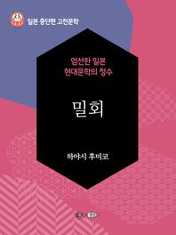 밀회 - 일본 중단편 고전문학 057