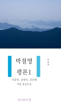 박철영 평론 1 - 나종영, 김명인, 김준태 시인 중심으로