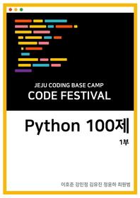 제주코딩베이스캠프 Code Festival: Python 100제 1부 - 1번부터 50번 문제