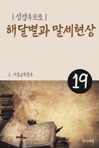 성경속으로 19. 해달별과 말세현상