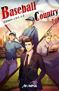 Baseball Country. 15(완결)