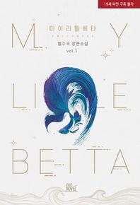마이 리틀 베타(My little Betta). 1