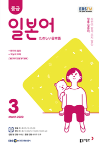 중급 일본어(EBS 방송교재 2020년 3월)