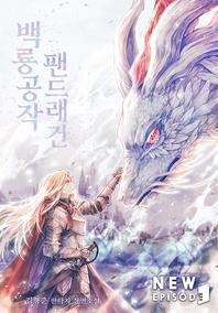 백룡공작 팬드래건. 18(완결)