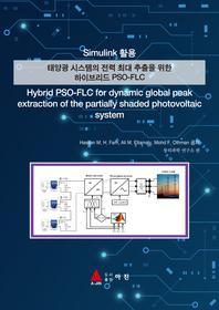 Simulink 활용 태양광 시스템의 전력 최대 추출을 위한 하이브리드 PSO-FLC