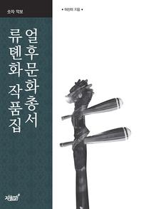 얼후문화총서 류톈화 작품집(숫자 악보)