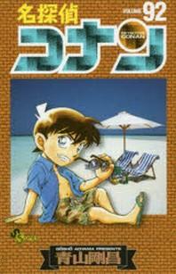 名探偵コナン  92