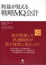 利益が見える戰略MQ會計